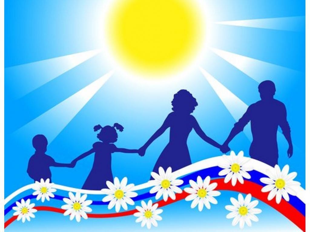 День семьи, любви и верности!