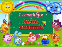 День знаний в нашем детском саду.