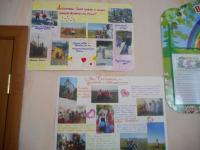 """Выставка стен-газет """"Традиции нашей семьи"""""""