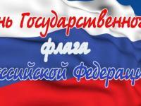 День флага России в детском саду.