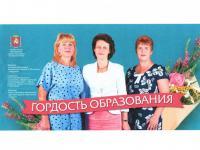 Гордость образования Крыма 2020