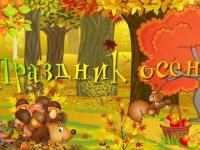 Осенние утренники в детском саду!