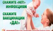 Неделя иммунизации
