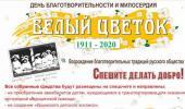 Благотворительная ярмарка «Белый цветок» 19 сентября 2020 года