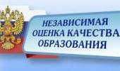 Независимая оценка качества условий осуществления образовательной деятельности