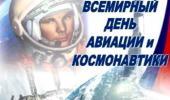 С днём Космонавтики.