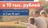 Внимание родителей! О выплатах на детей от 3 до 16лет.
