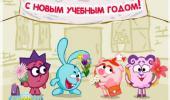День знаний в детском саду.