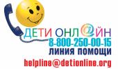 """Линия помощи """"Дети онлайн"""""""