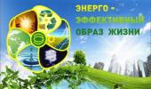 День энергосбережения!